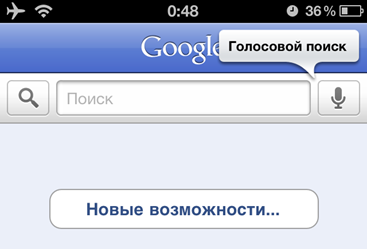 Voice Search Advanced от Google