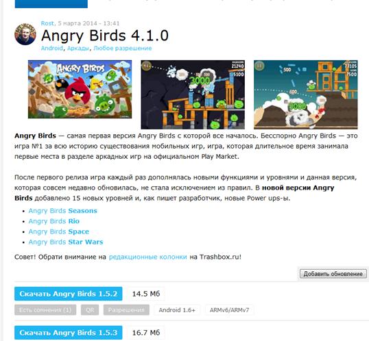 Различные версии Angry Birds