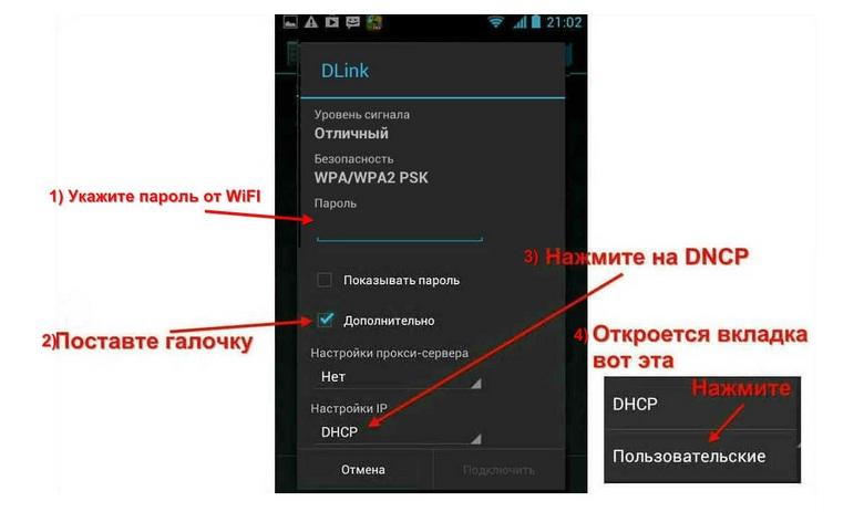 Скриншот с пошаговой инструкцией