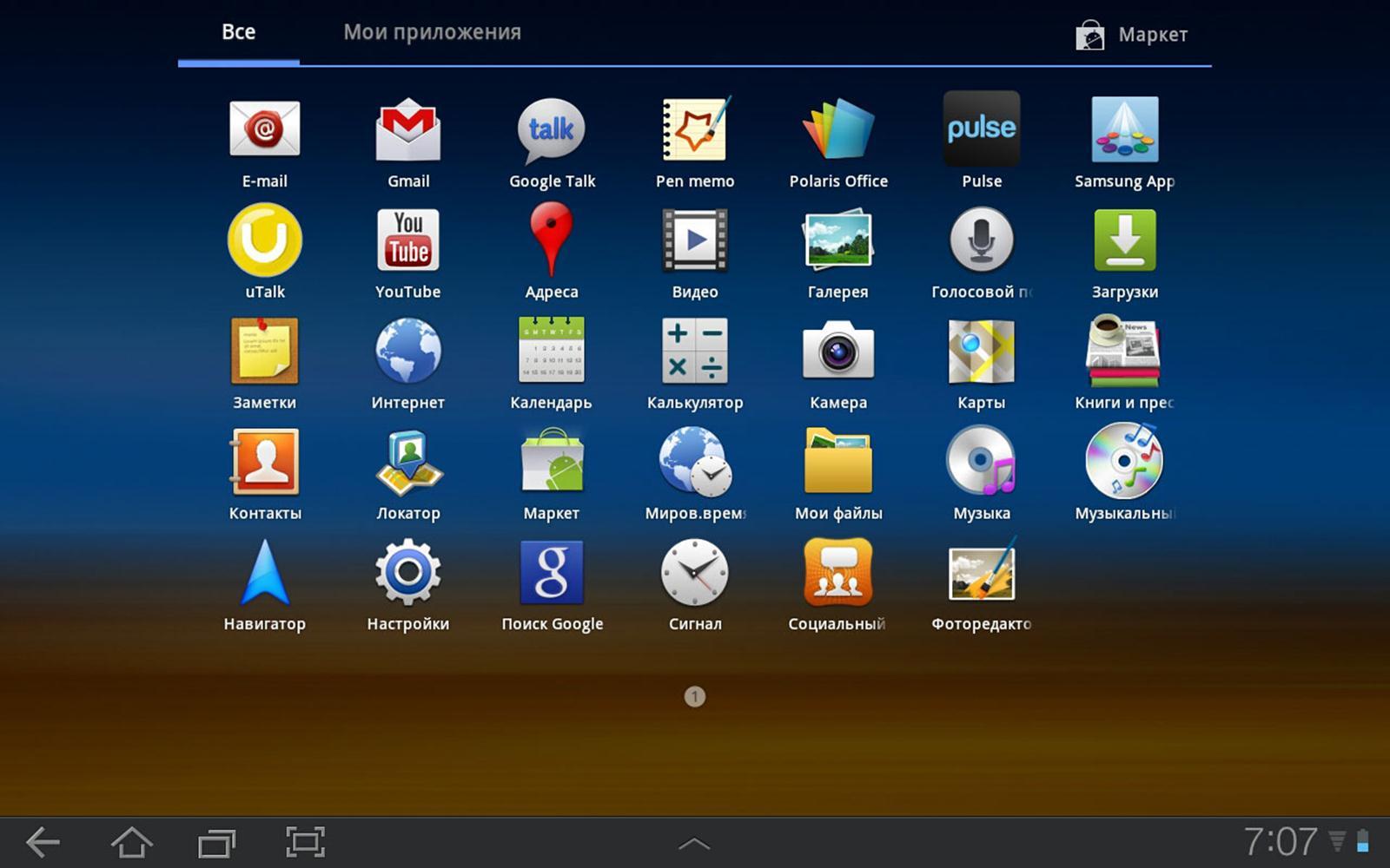Открытка, приложение мои картинки на смартфоне
